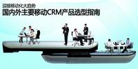 国内外七大主流移动CRM产品选型指南