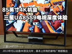 85英寸4K机皇 三星UA85S9电视深度体验