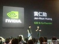 小米3的盛会 NVIDIA的加冕:立志做最好
