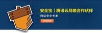安全宝与腾讯云进行战略合作 提供服务