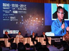 智能体验进化 智能手机峰会召开