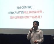 百会CEO:CRM应停收实施费 回归产品化
