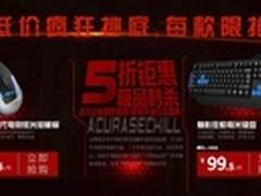 五折抢购风暴 宜博天猫旗舰店盛大开业