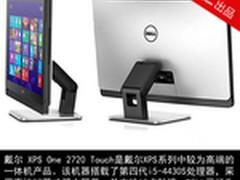 27寸炫彩屏触控一体机 戴尔XPS2720评测