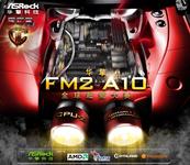 超频好手福利 华擎举办FM2全球超频大赛