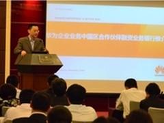 华为举办合作伙伴融资业务银行推介会
