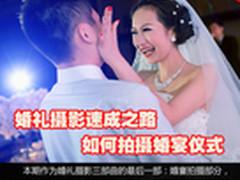 婚礼摄影速成之路 如何拍摄婚宴仪式