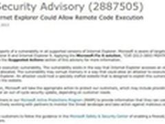 新的IE零日漏洞约70%的PC会受到影响