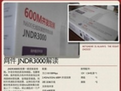 NETGEAR JNDR3000双频小白兔飞入百姓家