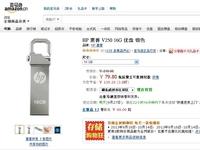精巧设计 HP V250 16G 勾头U盘亚马逊79