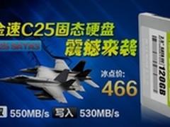 网购好评如潮!金速C25 120G SSD仅466元