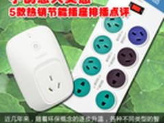 小创意大实惠 5款热销节能插座排插点评