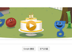 Google搜索15岁生日 搜索的过去与未来
