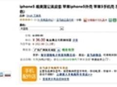 磨砂皮料质感 iPhone5皮质保护套售36元