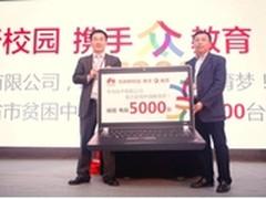 华为:公益捐赠电脑 爱心架起沟通桥梁