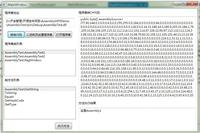 .NET核心代码保护策略:隐藏核心程序集