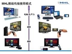 移动互联 智能生活 MHL技术无所不在