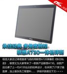 超薄屏幕可推倒 联想A730一体电脑评测