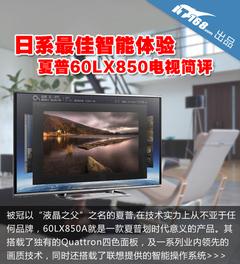 日系最佳智能体验 夏普60LX850电视简评