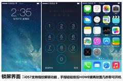 创新明显/销售策略有变 iPhone5S评测