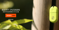 360wifi推出二代 19.9元京东开放购买