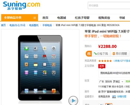 iPad mini再降价!16Gwifi版仅售2299元