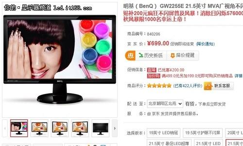21.5寸MVA屏699元 明基显示器限量抢购