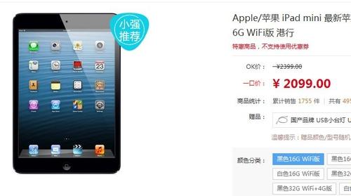 iPad mini16G港行WiFi版华强北仅售2049