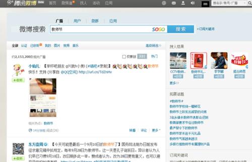 qq微博怎么加关注_腾讯微博求关注!!!!_微博生活网
