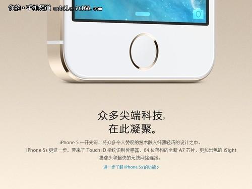 4488元/5288元 iPhone5S/5C发布