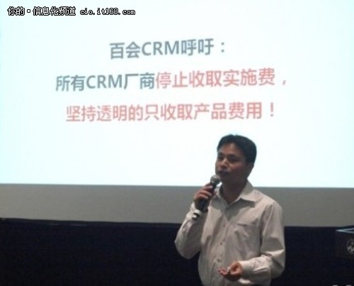 百会CEO:CRM应停收实施费