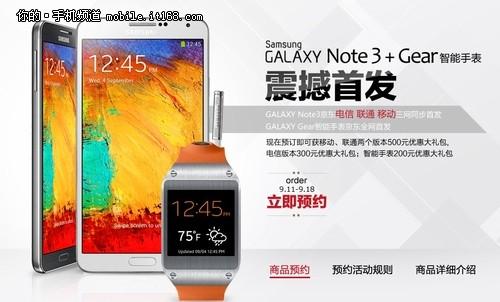 三星Note3+Gear智能手表 京东今日首发