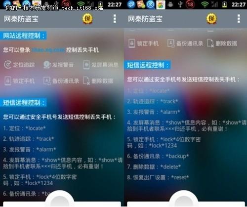 网秦防盗宝 五大实用功能防盗贼