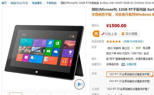 微软32G Surface RT 四川地区仅1500元