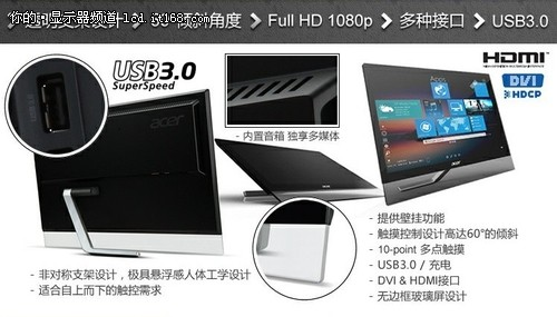 10点触控IPS面板 宏碁T232HL显示器促销