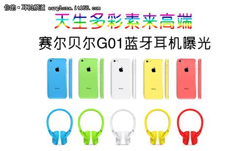 为iPhone5C而生 赛尔贝尔G01耳机曝光