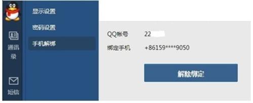 QQ同步助手4.4可按时间联系人备份短信
