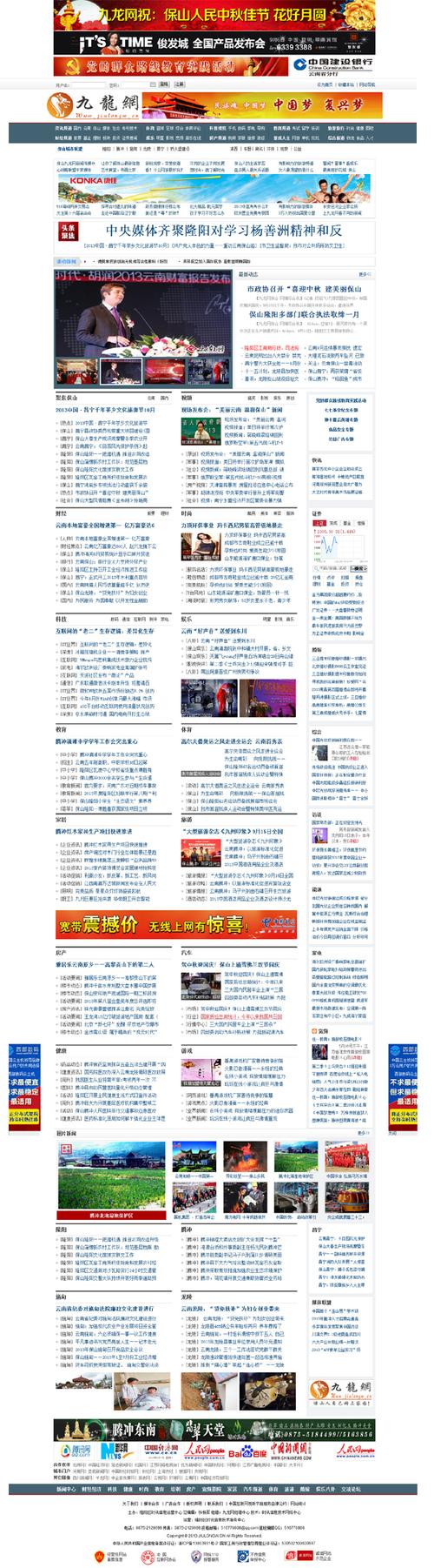 喜迎中秋 贺国庆—保山九龙网正式上线