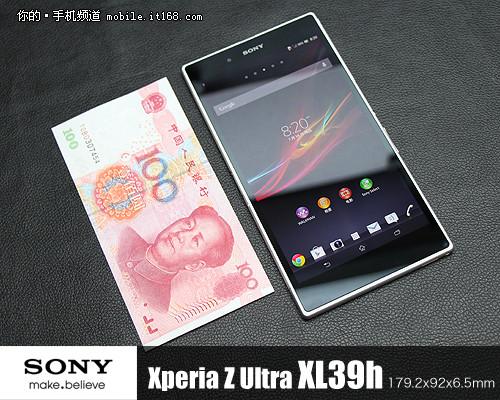 6.4寸高端三防機 索尼XL39h最低3599元