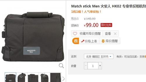 火柴人HK02 专业单反相机包 限时抢99元