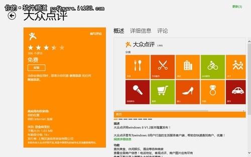 Surface RT应用推荐:大众点评