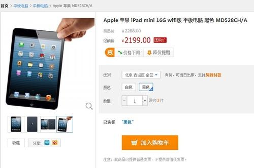 iOS7带来第二春 易迅iPad mini仅2199