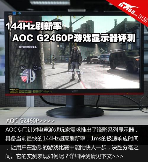 144Hz刷新率 AOC G2460P游戏显示器评测