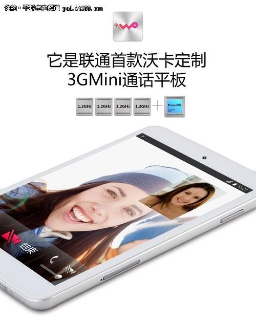 跨界赠话费 HKC出199元3G通话Quest平板