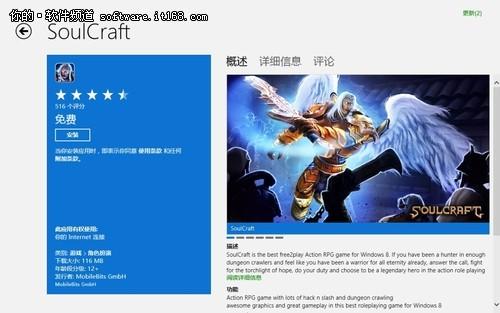 Surface RT应用:精美RPG《灵魂争霸》