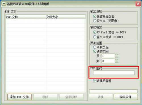 迅捷PDF转换成Word转换器 简单易用
