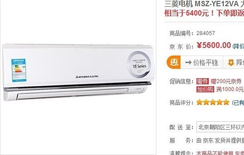 国庆大促 三菱变频空调 5600送货到您家