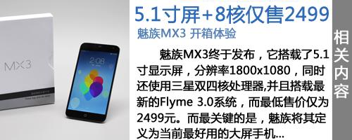 放大与优化的完美结合 魅族MX3详细评测