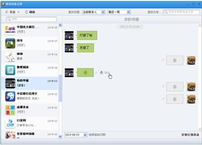 iOS7正式版受捧 同步助手完美支持iOS7