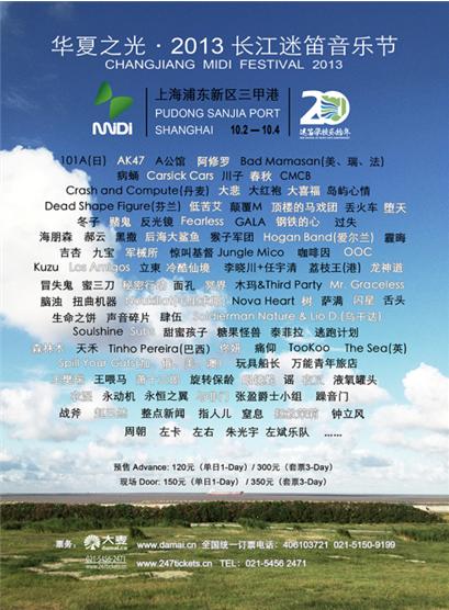 酷我音乐邀请你国庆参与上海音乐狂欢